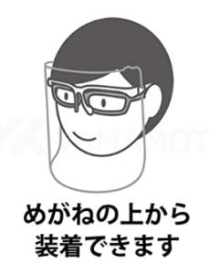 フェイスシールド_山本光学