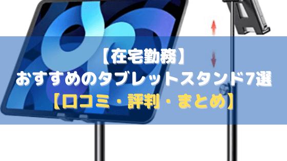 【在宅勤務】おすすめのタブレットスタンド7選【口コミ・評判・まとめ】