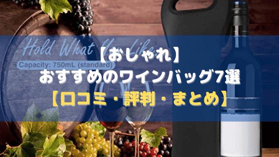 【おしゃれ】おすすめのワインバッグ7選【価格比較│レビュー│評判】