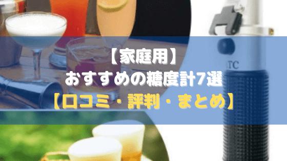 【家庭用】おすすめの糖度計7選【価格比較│レビュー│評判】