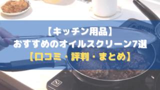【キッチン用品】おすすめのオイルスクリーン7選【価格比較│レビュー│評判】