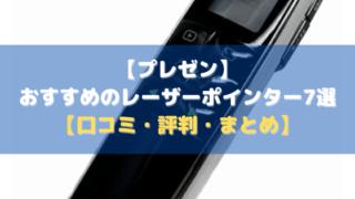【プレゼン】おすすめのレーザーポインター7選【口コミ・評判・まとめ】