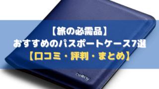 【旅の必需品】おすすめのパスポートケース7選【口コミ・評判・まとめ】