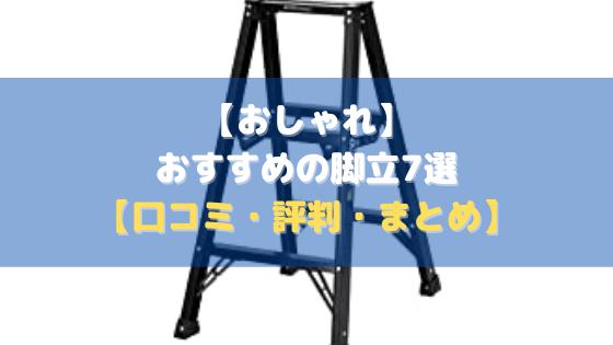 【おしゃれ】おすすめの脚立7選【口コミ・評判・まとめ】