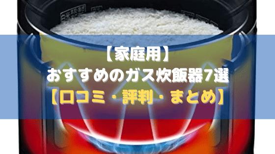 【家庭用】おすすめのガス炊飯器7選【価格比較│レビュー│評判】