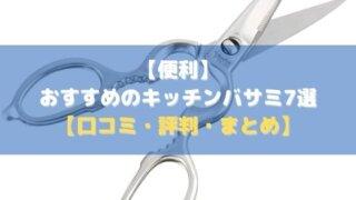 【便利】おすすめのキッチンバサミ7選【価格比較│レビュー│評判】