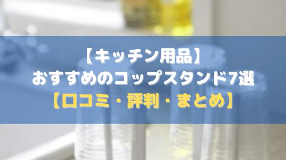 【キッチン用品】おすすめのコップスタンド7選【価格比較│レビュー│評判】