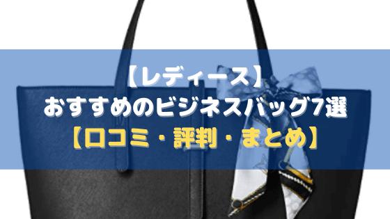 【レディース】おすすめのビジネスバッグ7選【口コミ・レビュー・評判】