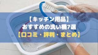 【キッチン用品】おすすめの洗い桶7選【価格比較│レビュー│評判】