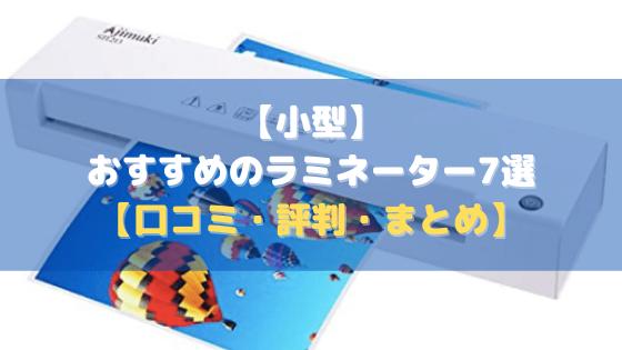 【小型】おすすめのラミネーター7選【口コミ・評判・まとめ】