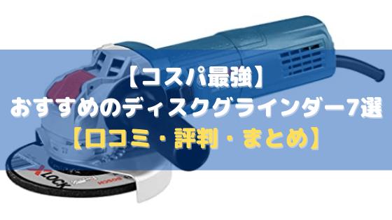 【コスパ最強】おすすめのディスクグラインダー7選【口コミ・評判・まとめ】