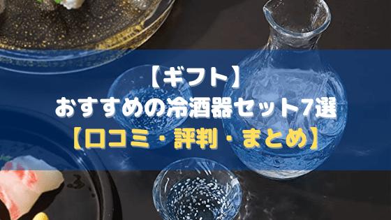 【ギフト】おすすめの冷酒器セット7選【価格比較│レビュー│評判】