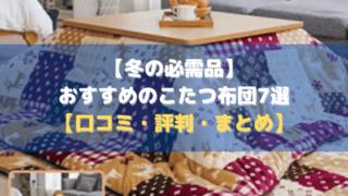 【冬の必需品】おすすめのこたつ布団7選【口コミ・評判・まとめ】