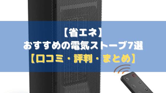 【省エネ】おすすめの電気ストーブ7選【口コミ・評判・まとめ】