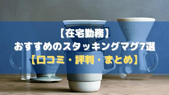 【在宅勤務】おすすめのスタッキングマグ7選【口コミ・レビュー・評判】