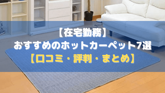 【在宅勤務】おすすめのホットカーペット7選【口コミ・評判・まとめ】