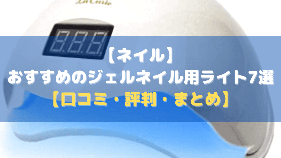 【ネイル】おすすめのジェルネイル用ライト7選【価格比較│レビュー│評判】