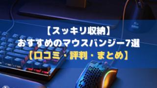 【スッキリ収納】おすすめのマウスバンジー7選【口コミ・評判・まとめ】