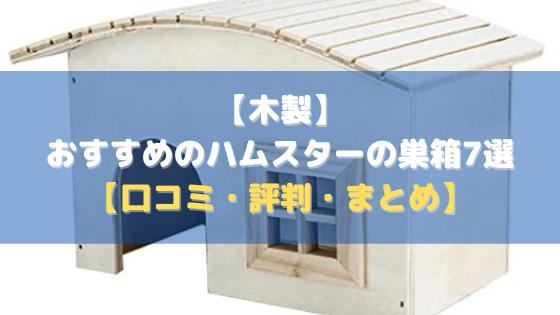 【木製】おすすめのハムスターの巣箱7選【口コミ・評判・まとめ】