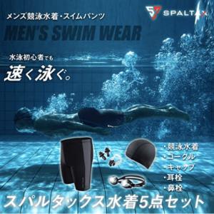 水泳水着_スパルタックス