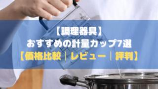 【調理器具】おすすめの計量カップ7選【価格比較│レビュー│評判】