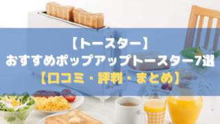 【トースター】おすすめのポップアップトースター7選【価格比較│レビュー│評判】