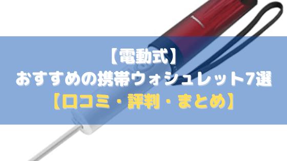 【電動式】おすすめの携帯ウォシュレット7選【口コミ・評判・まとめ】