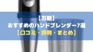 【万能】おすすめのハンドブレンダー7選【価格比較│レビュー│評判】