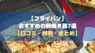 【フライパン】おすすめの卵焼き器7選【価格比較│レビュー│評判】