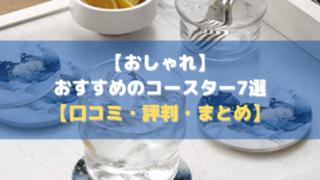 【おしゃれ】おすすめのコースター7選【価格比較│レビュー│評判】
