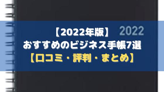 【2022年版】おすすめのビジネス手帳7選【口コミ・評判・まとめ】