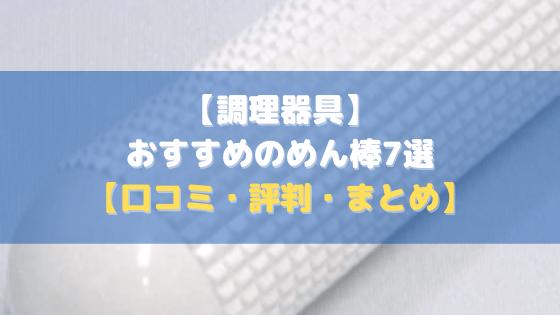 【調理器具】おすすめのめん棒7選【価格比較│レビュー│評判】