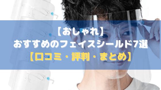 【おしゃれ】おすすめのフェイスシールド7選【口コミ・評判・まとめ】
