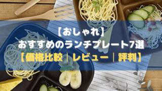 【おしゃれ】おすすめのランチプレート7選【価格比較│レビュー│評判】