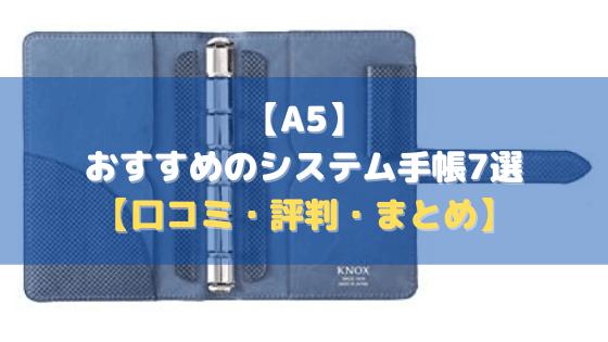 【A5】おすすめのシステム手帳7選【口コミ・評判・まとめ】