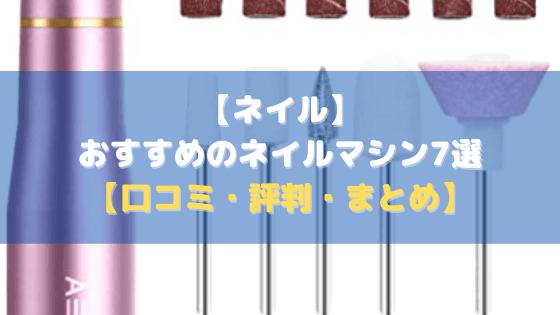 【ネイル】おすすめのネイルマシン7選【価格比較│レビュー│評判】