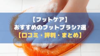 【フットケア】おすすめのフットブラシ7選【価格比較│レビュー│評判】