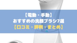 【電動・手動】おすすめの洗顔ブラシ7選【価格比較│レビュー│評判】