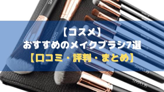 【コスメ】おすすめのメイクブラシ7選【価格比較│レビュー│評判】