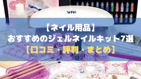【ネイル用品】おすすめのジェルネイルキット7選【価格比較│レビュー│評判】