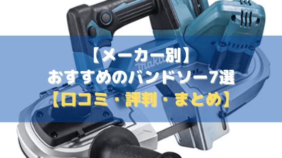 【メーカー別】おすすめのバンドソー7選【口コミ・評判・まとめ】