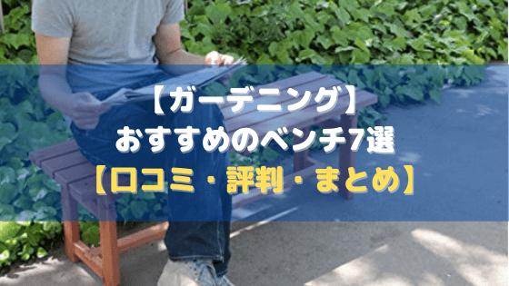 【ガーデニング】おすすめのベンチ7選【口コミ・評判・まとめ】