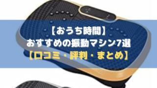 【おうち時間】おすすめの振動マシン7選【価格比較│レビュー│評判】