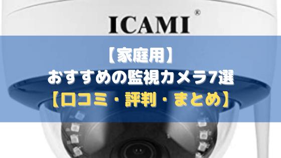 【家庭用】おすすめの監視カメラ7選【口コミ・評判・まとめ】