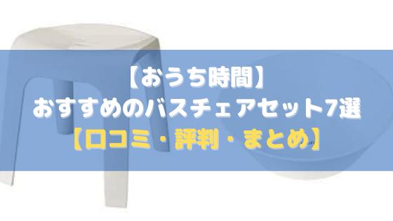 【おうち時間】おすすめのバスチェアセット7選【価格比較│レビュー│評判】