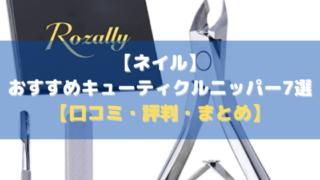 【ネイル】おすすめのキューティクルニッパー7選【価格比較│レビュー│評判】