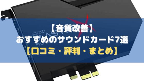 【音質改善】おすすめのサウンドカード7選【価格比較│レビュー│評判】